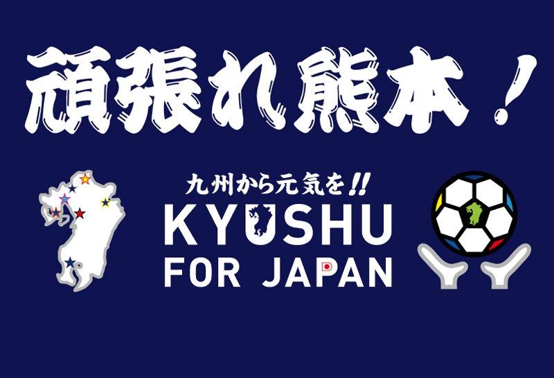 今、自分たちで何が出来るかを考えて、それを行動に移すのみ。 4/24(日)のガンバ大阪戦@レベスタで支援物資を集めて、試合後にそのまま熊本へ運ぶ段取りを今進めています。 詳細が決まり次第お知らせします!その時はご協力お願いします。 https://t.co/y09O1IyFgL