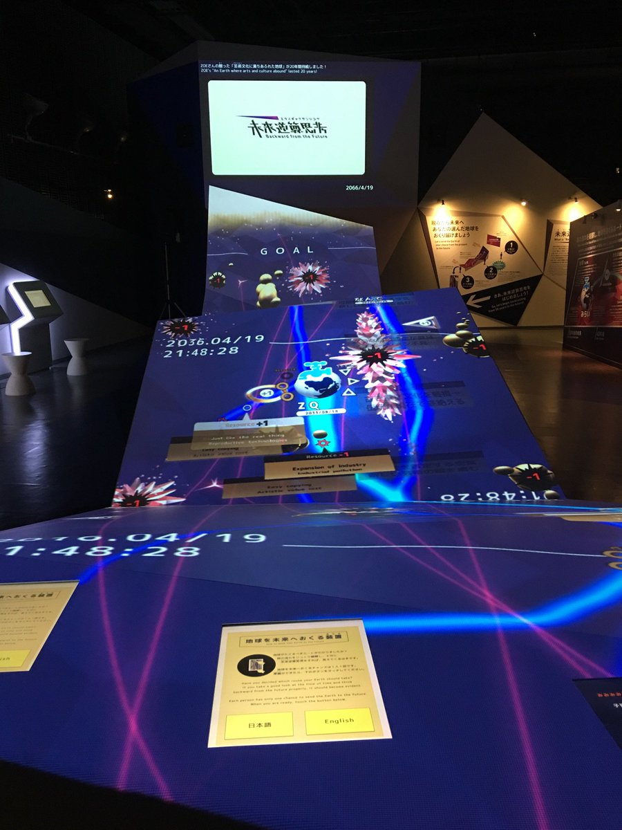 本日より日本科学未来館にて『未来逆算思考』正式オープン!全長10mの巨大ボードゲームであり光と音のデジタルゲームであり科学展示です。4/20〜24は常設展を無料開放中!ぜひお台場へ! https://t.co/09QRLc4cXg https://t.co/BlONFOPydh