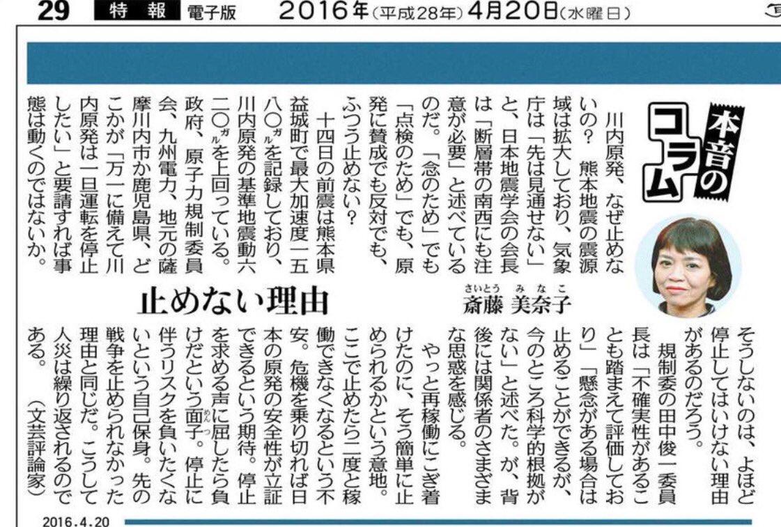 今朝の東京新聞の斎藤美奈子さんの「止めない理由」が秀逸。 ・そう簡単に止められるかという意地 ・二度と再稼働できなくなる不安 ・危機を乗り切り原発安全性を立証したい ・屈したら負けだという面子 ・停止リスクを避けたい自己保身 https://t.co/9vAVPgPiMm