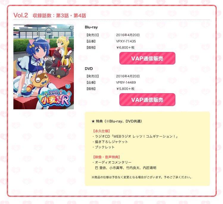 おはようございます!いよいよ本日4月20日(水)、「ナースウィッチ小麦ちゃんR」BD&DVD Vol.2が発売で