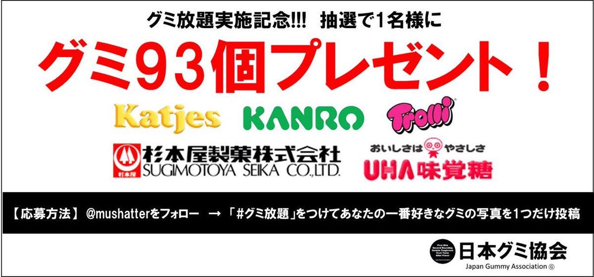 【グミ放題実施記念!グミ93個プレゼント! 】  #グミ放題 を付けてあなたの一番好きなグミの写真を一つだけ投稿してください!抽選で1名様にグミ93個お送りします!広がれグミの輪!  #日本グミ協会 https://t.co/ZsTfAb1lth