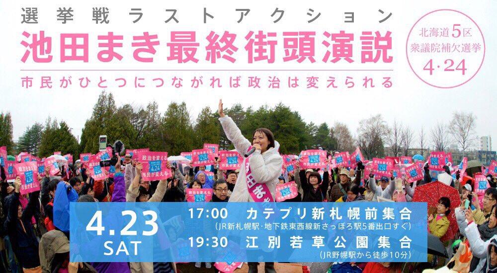 《本当本当に拡散お願い!!》 23日!北海道5区衆議院補欠選挙 池田まきの最後の街宣です。 安倍さんが来る予定。 でも、市民の力があれば絶対に勝てる。 二カ所でやります。  市民がひとつになれば、政治は変えられる。 https://t.co/rZynkuoc0G