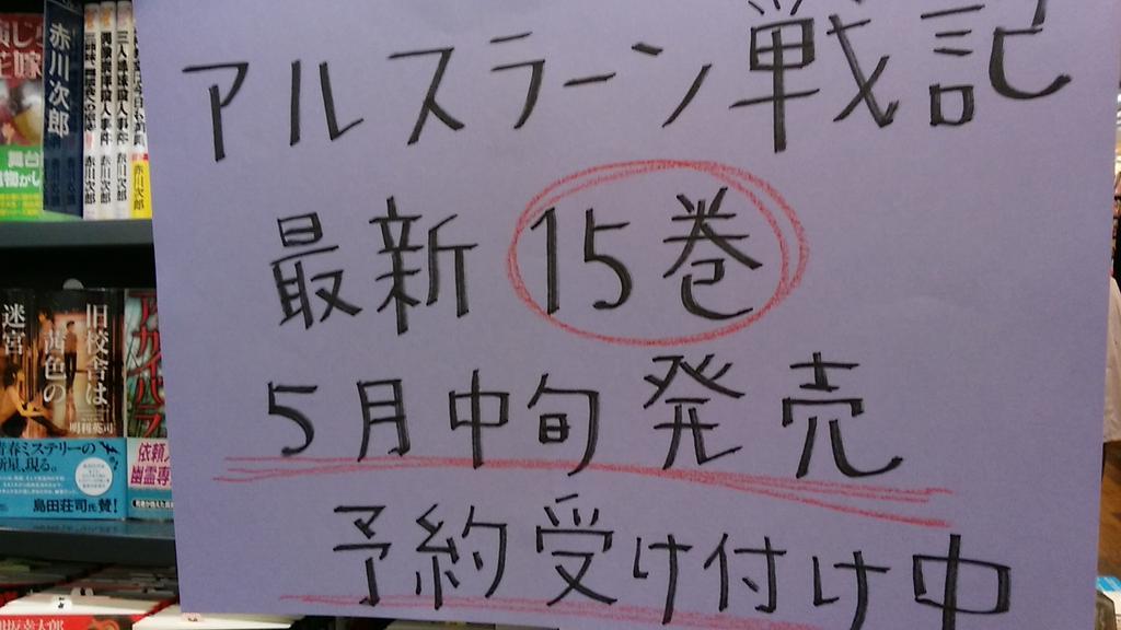 谷島屋浜松本店です。田中芳樹「アルスラーン戦記 15巻」5月中旬に発売します! https://t.co/T1kOESTz46