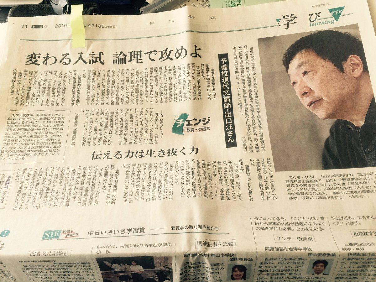 中日新聞の朝刊にインタビュー記事が掲載されました。何と半ページの大きさです。 https://t.co/lg0mQH3uDO