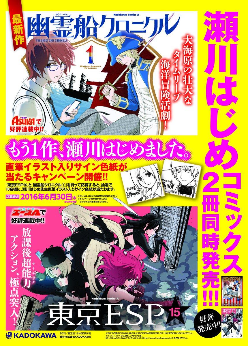 【お知らせ②】「幽霊船クロニクル」①と「東京ESP」⑮の同時発売を記念して、キャンペーンやります。キャンペーン名は<もう