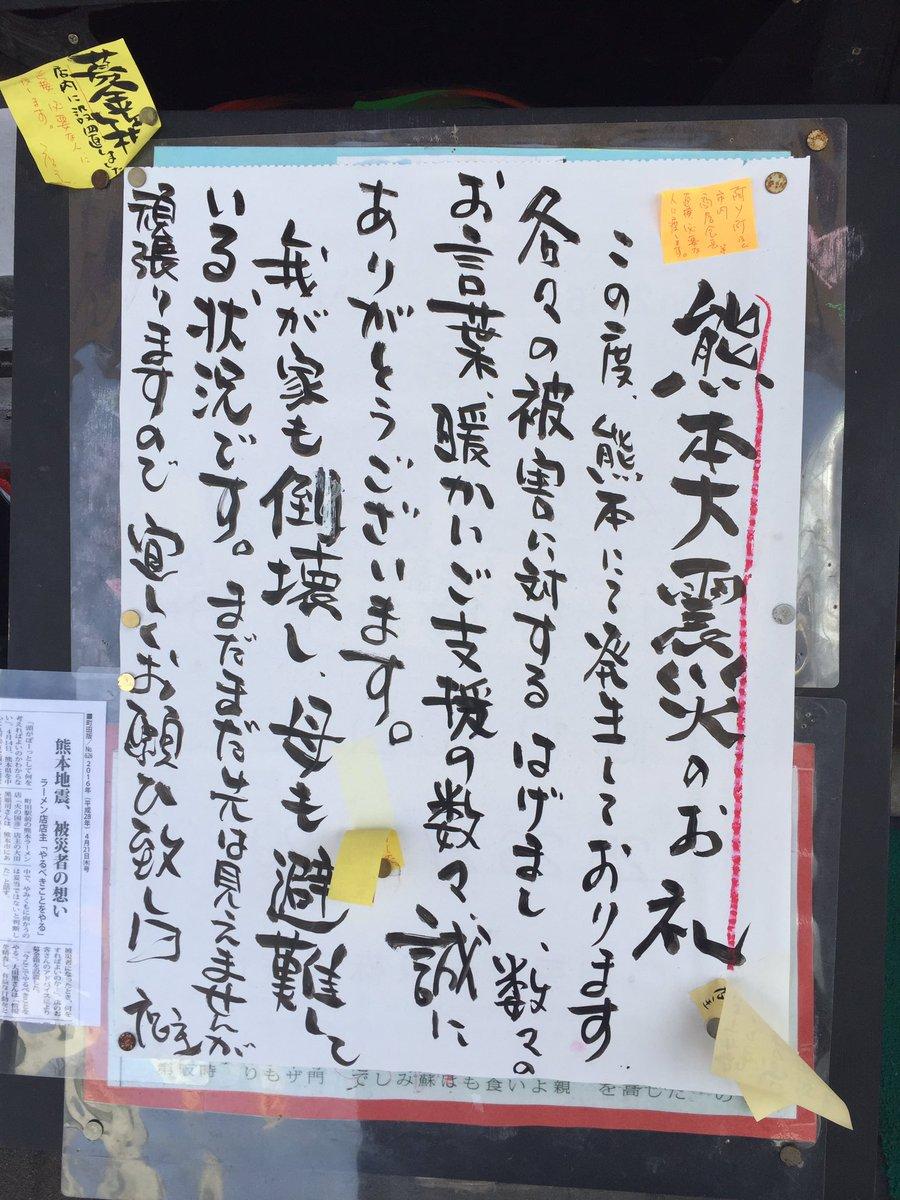 昼間行った町田にある熊本ラーメンのお店火の国、店主に俺はインターネットとかよくわかんないけどお兄ちゃんオタクっぽいからついったー?とかにこれ書いておいてよって言われたので。営業中も熊本から電話かかってきてた https://t.co/9xVlyHuGjJ