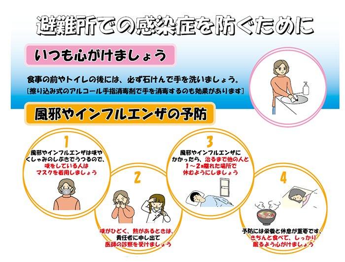 ■ 感染制御・検査診断学分野(賀来満夫教授)では、被災地、避難所での感染予防、感染対策についての各種対応情報を「東日本大震災感染症ホットライン」に掲載しています。こちらからご覧ください→https://t.co/w9wiHsiFtv https://t.co/IxprXzIjwu