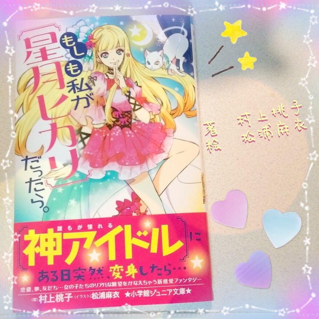プリリズやろこどるの脚本をされていた村上桃子先生のジュニア小説『もしも私が星月ヒカリだったら。』をゲットー!アイドルに変