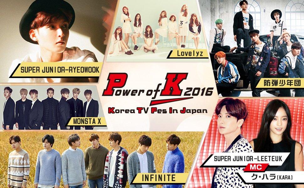 【#DATV スペシャルプレゼント~3】 「Power of K 2016~Korea TV Fes in Japan」 <昼の部をご希望の方は、このツイートをRT!> 幕張メッセ 国際展示場 開場11:30 / 開演13:00 https://t.co/EqHeUALcAc