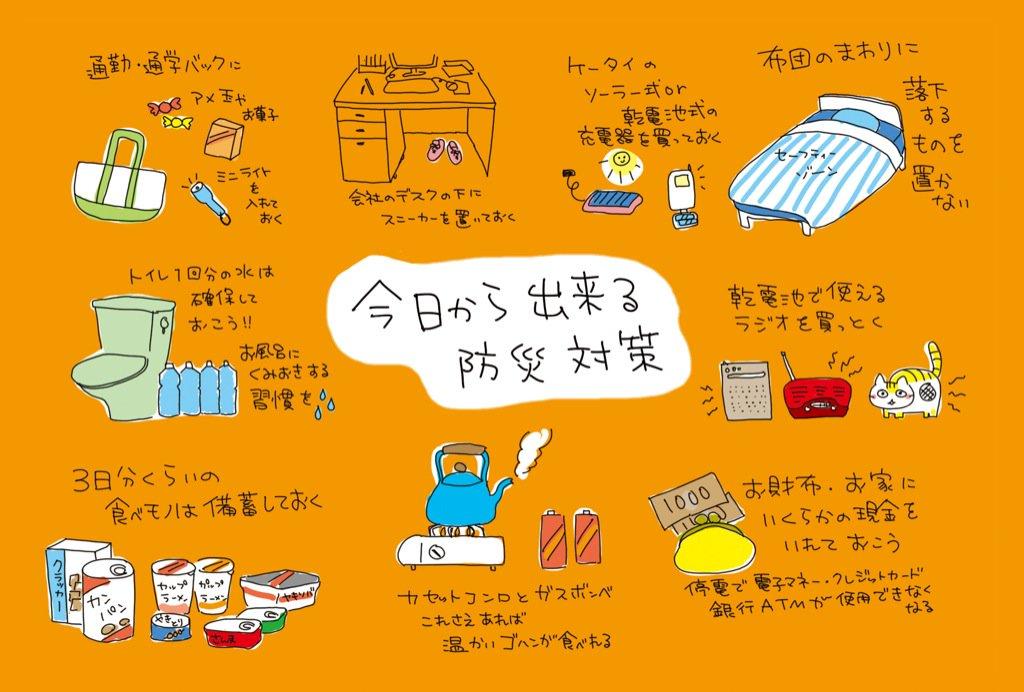アベナオミさんによる、「今日からできる防災対応イラスト」アップしました! →このたびの地震で被災されたみなさまへ、 作家さんから応援メッセージが届きました。 https://t.co/6CfrUT3bvh #コミ劇 #熊本地震 https://t.co/njJeTJgjhD
