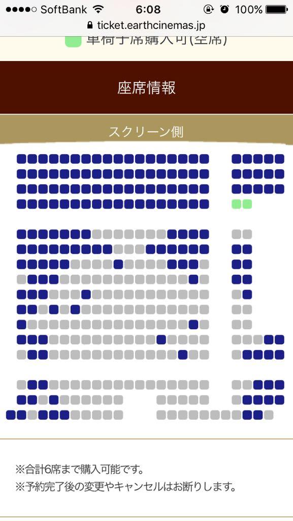 姫路のキンプリは本日が最終日ですがまだ席が空いてる模様 https://t.co/iaQsrPEl8A