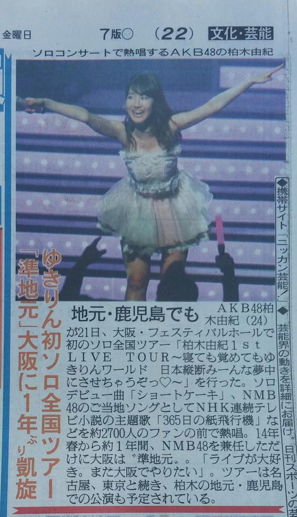 【AKB48/NGT48】柏木由紀応援スレ☆1252【ゆきりん】©2ch.netYouTube動画>14本 ->画像>524枚