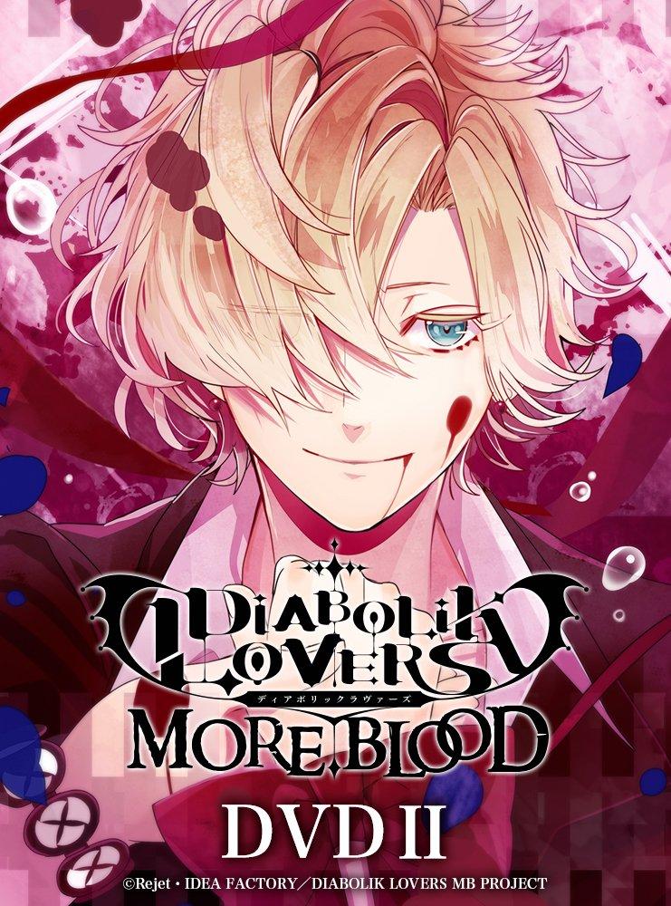 【本日発売】アニメ「DIABOLIK LOVERS MORE,BLOOD」DVDⅡが本日、4月22日発売!「殺しはしない