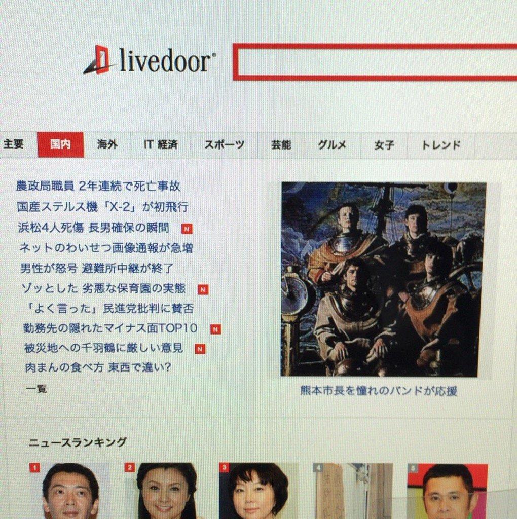 ご査収くださいませ RT @fodaboy: Livedoorニュースの国内関係のトップ画面にXTCのブラックシーのジャケが大写しに。 こんな事はもう無いかもしれないので記録した。 https://t.co/GtDqxsy6jS