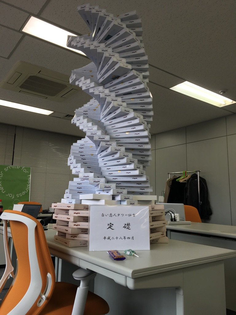 仙台支社にも白い恋人タワーを作りました https://t.co/mpG7vOrQ8a