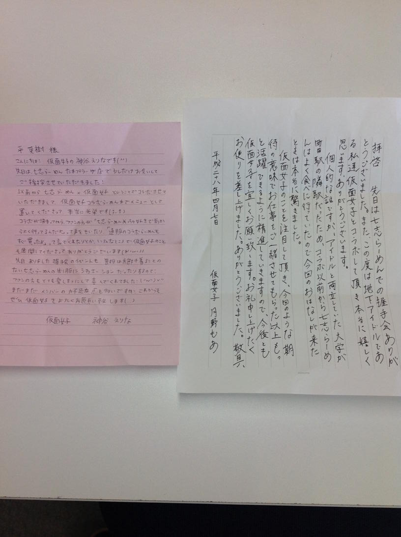 先日、七志とコラボ中の地下アイドル「仮面女子」メンバーの月野もあさん、神谷えりなさんからお手紙を頂戴した。丁寧に綺麗な字で、しかも礼儀正しい。アイドルから手紙をもらうなんて、ちょっと感動。(手紙の紹介は本人の許可を得ています) https://t.co/DtYAVjPznf