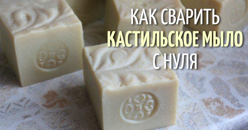 Варим мыло с нуля в домашних условиях рецепты