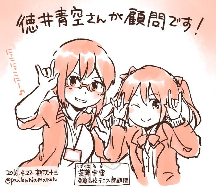 徳井青空さん()が芝草宇宙先生役なのです。TVアニメ『うさかめ』放送中です! ぶち楽しみじゃ! #usakame