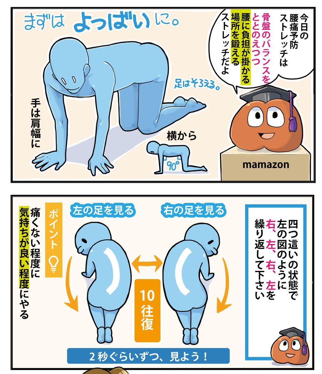 【腰痛予防ストレッチ】 このストレッチをするようになってから「ぎっくり腰」にならなくなった、とのお声…