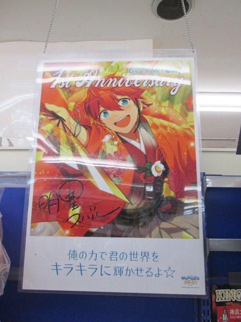 【あんスタ!×アニメイト】アニメイト京都にTrickstarの明星スバルくんが来店されました!なんとここ京都店が一番乗りどすえ!記念にポスターにサインもいただいたので、是非是非見に来て下さいね♪ #あんスタ https://t.co/3gR5ppqzeh