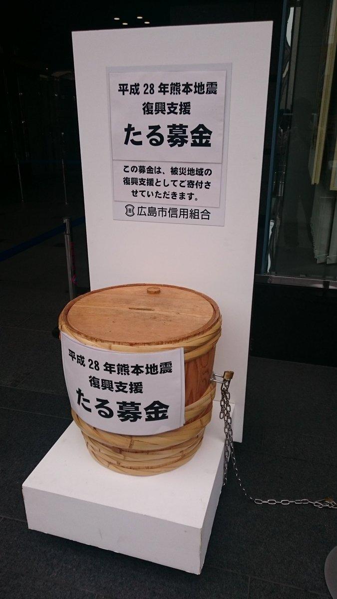 募金と聞くと樽を用意してしまう広島 https://t.co/BaXRyLQ2Jm