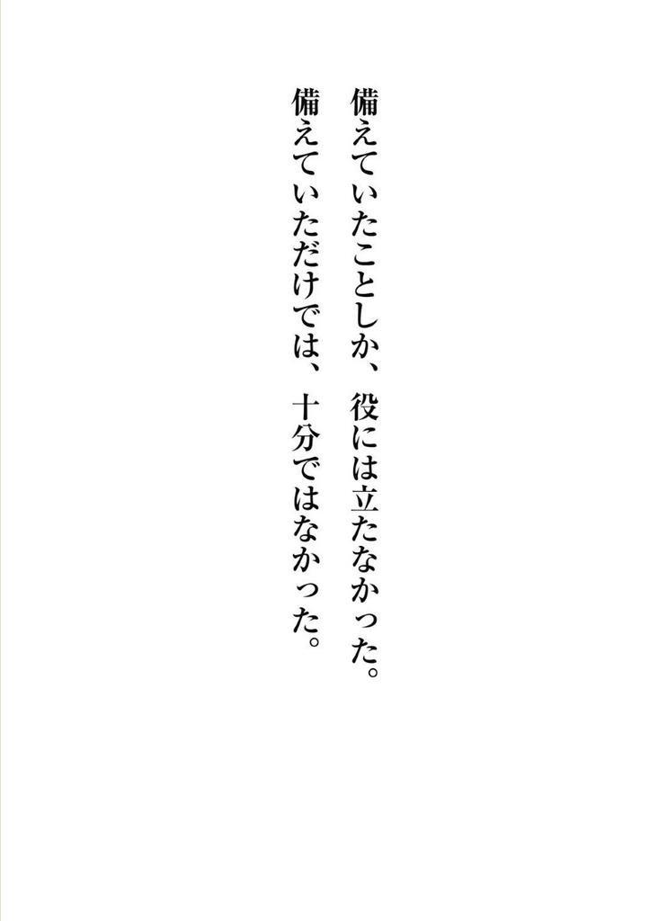 国土交通省東北地方整備局の「災害初動期指揮心得」、一ページ目が重い https://t.co/2vOmYmM1CB