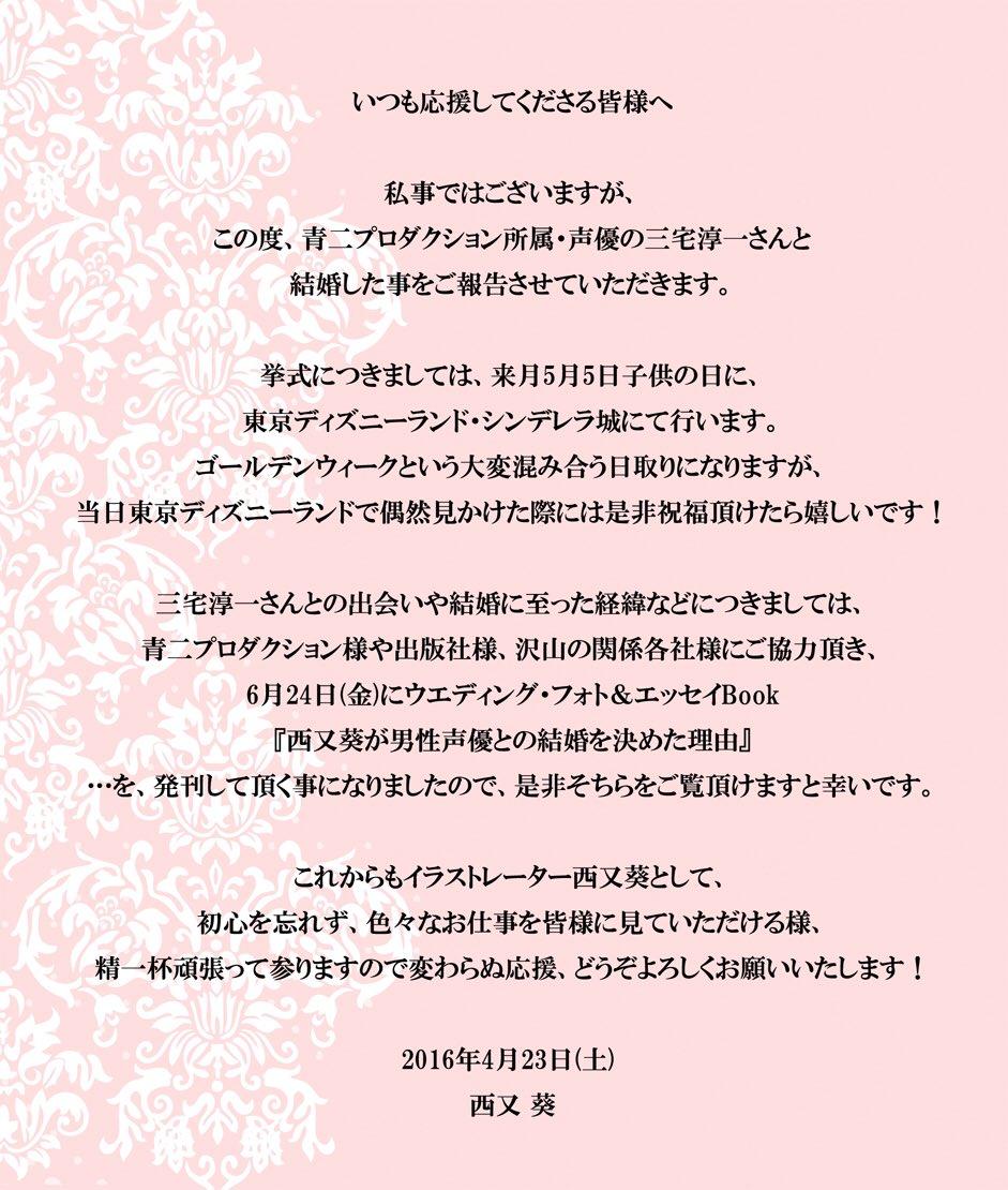 【ご報告】結婚しました&結婚式をする事になりました☆彡.。( @_MiyaJun_ )  https://t.co/1CiIHzS0Cl https://t.co/MtW6m56ISV