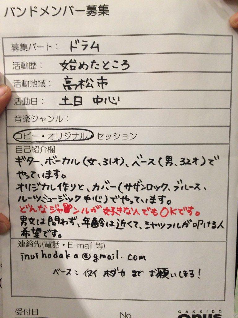 香川県高松市でドラム募集してます。 ゆるーくやってるから、とりあえずやってみたい方いませんか? https://t.co/0aKqwifzAA
