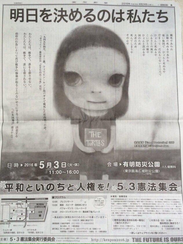 今日の朝日新聞(東京本社版)、東京新聞「明日を決めるのは私たち―平和といのちと人権を!5.3憲法集会」広告に、現在@HaraMuseumARCで展示中の奈良美智さん@michinara3 の作品が大きく登場しています。 https://t.co/WlnQZaKPf4