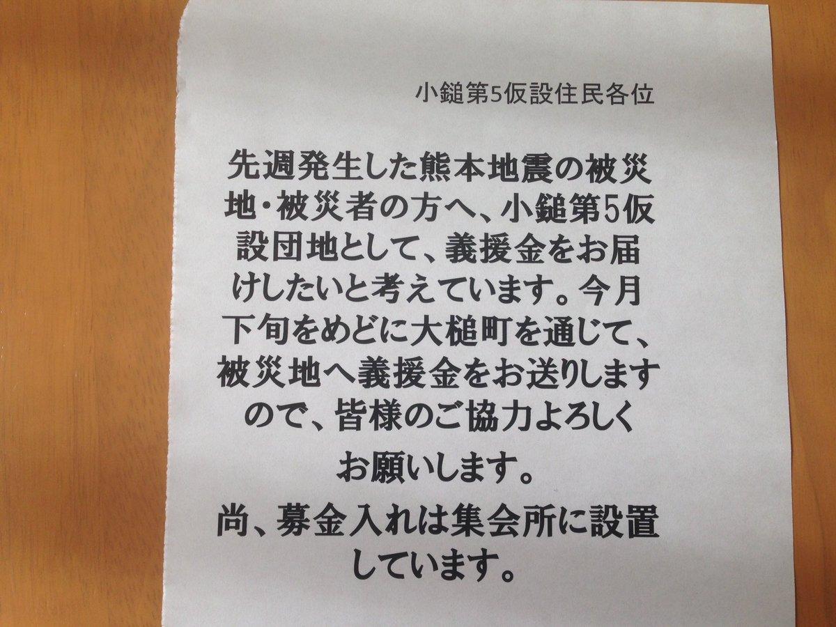 三陸の仮設にまだ残っているみなさんは引っ越し出来ない様々な事情を抱え、未だに困難な状況下にあるのですが、この度の熊本県を中心とした地震に対して大変心を痛め、画像のような取り組みを開始しています。この気持ちが届きますように https://t.co/rukUI6vLMm
