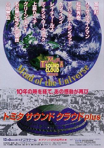冨田勲さんが亡くなられたことを少し遅れて知った。'97年のトミタ・サウンドクラウド@名古屋ドームへの出演オファーを直々に頂いて、世界の超大物たちの間で緊張しながらプレイさせて頂いたのがボクの誇りです。ご冥福をお祈りいたします。 https://t.co/AHMrFEweNr