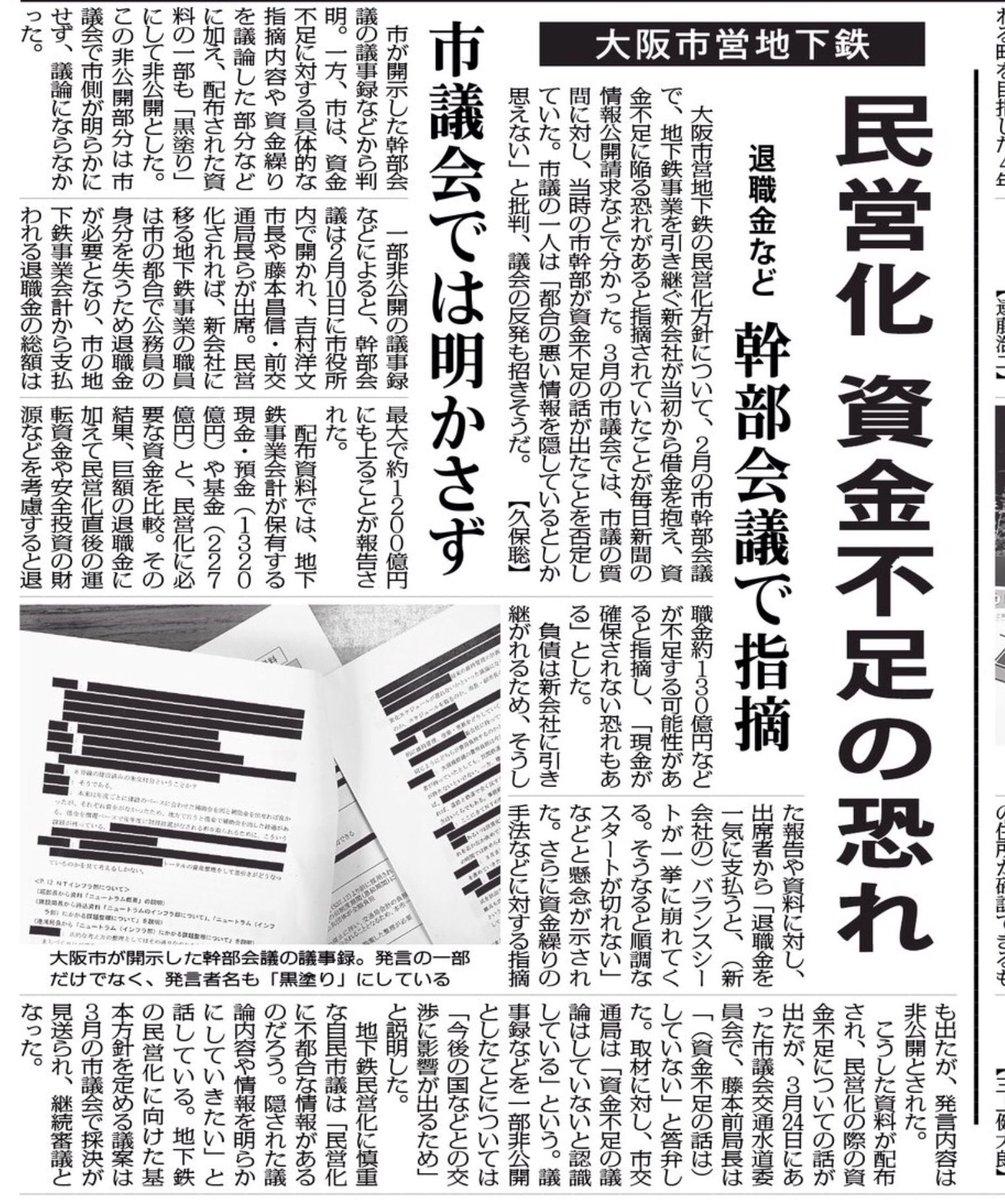 今朝の毎日新聞。議会や取材に対して堂々と嘘をついてまで進められる大阪市営地下鉄民営化とは。 https://t.co/IzKRmyi476