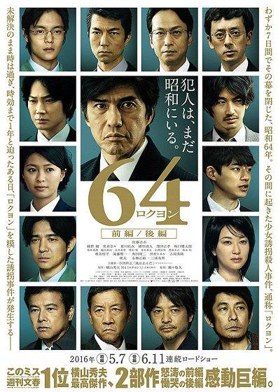 映画「64 ロクヨン」前編、本日公開です!思いを綴りました。https://t.co/qBlQ7CkQCh https://t.co/ABlXg3VFeO
