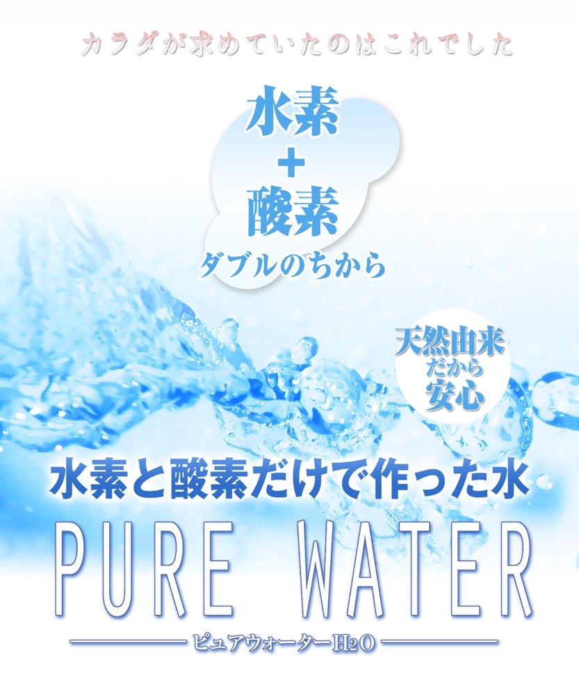 「水素と酸素で出来た水」チラシ作ってみた!!  _人人人人人人_ > つまり水 <  ̄Y^Y^Y^Y^Y ̄ https://t.co/p0EWzcjvlN