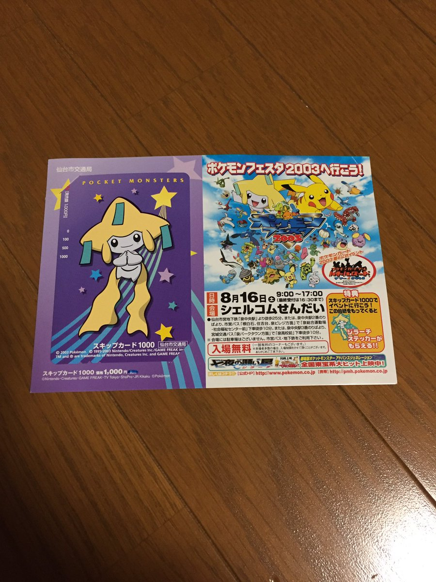 部屋を掃除してたら出てきた。2003年に仙台で行なわれたポケモンフェスタ限定の仙台市交通局スキップカード。もちろん未使用。 https://t.co/C626ADjBpM