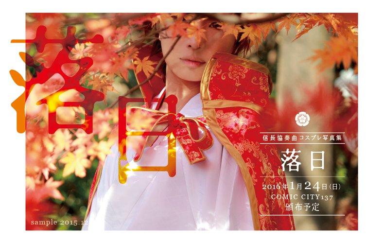 【通販のお知らせ】2016/5/8更新信長協奏曲 写真集『落日』自家通販再開いたしました。詳細およびお申し込みは下記フォ