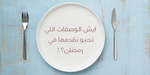 #٣٠_يوم_علي_رمضان ، شاركينا ايش الوصفات اللي تقدميها على سفرتك الرمضانية؟ https://t.co/1DOFJeDT6l
