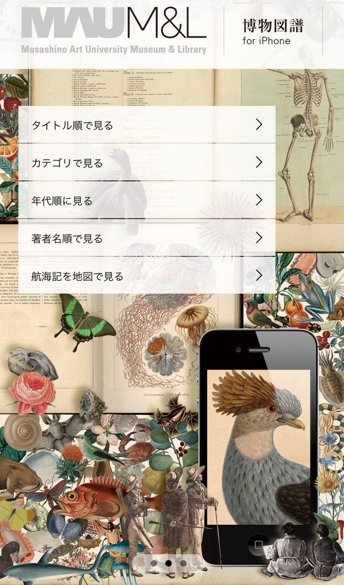 武蔵美のアプリ、博物図譜すごい。楽しい! https://t.co/Oy7qe5IwYV