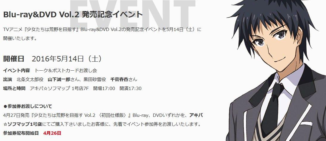 今日発売のVol.2の発売記念イベントを5月14日に開催します。出演は千菅春香さんと山下誠一郎さんです。アキバ☆ソフマッ