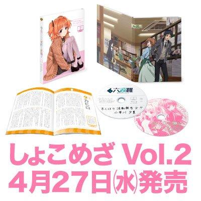 【本日発売!】少女たちは荒野を目指すBlu-ray & DVD Vol.2の発売日です。もう手に入れたかな? 各