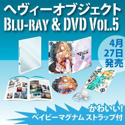 【お知らせ】Blu-ray/DVD Vol.5本日発売です。ちいさいベイビーマグナムがついてくる!(画像はサンプルです)