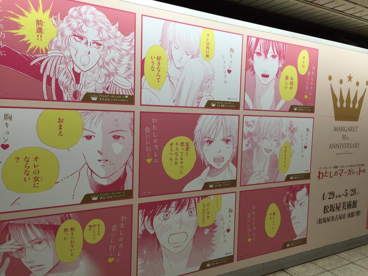 名古屋駅の地下鉄のポスターがすごい。わたしのマーガレット展@松坂屋美術館、29日からのようです。前売り券買いました。 https://t.co/XPWoC7B4r6