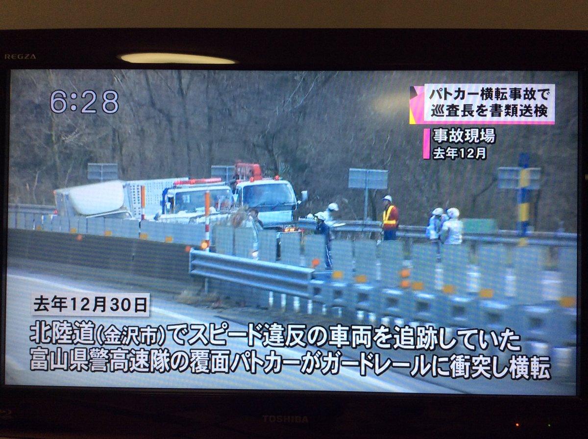 富山県警の覆面パトカーが石川県警に書類送検されたぷ〜 https://t.co/nrCDqT5DWp