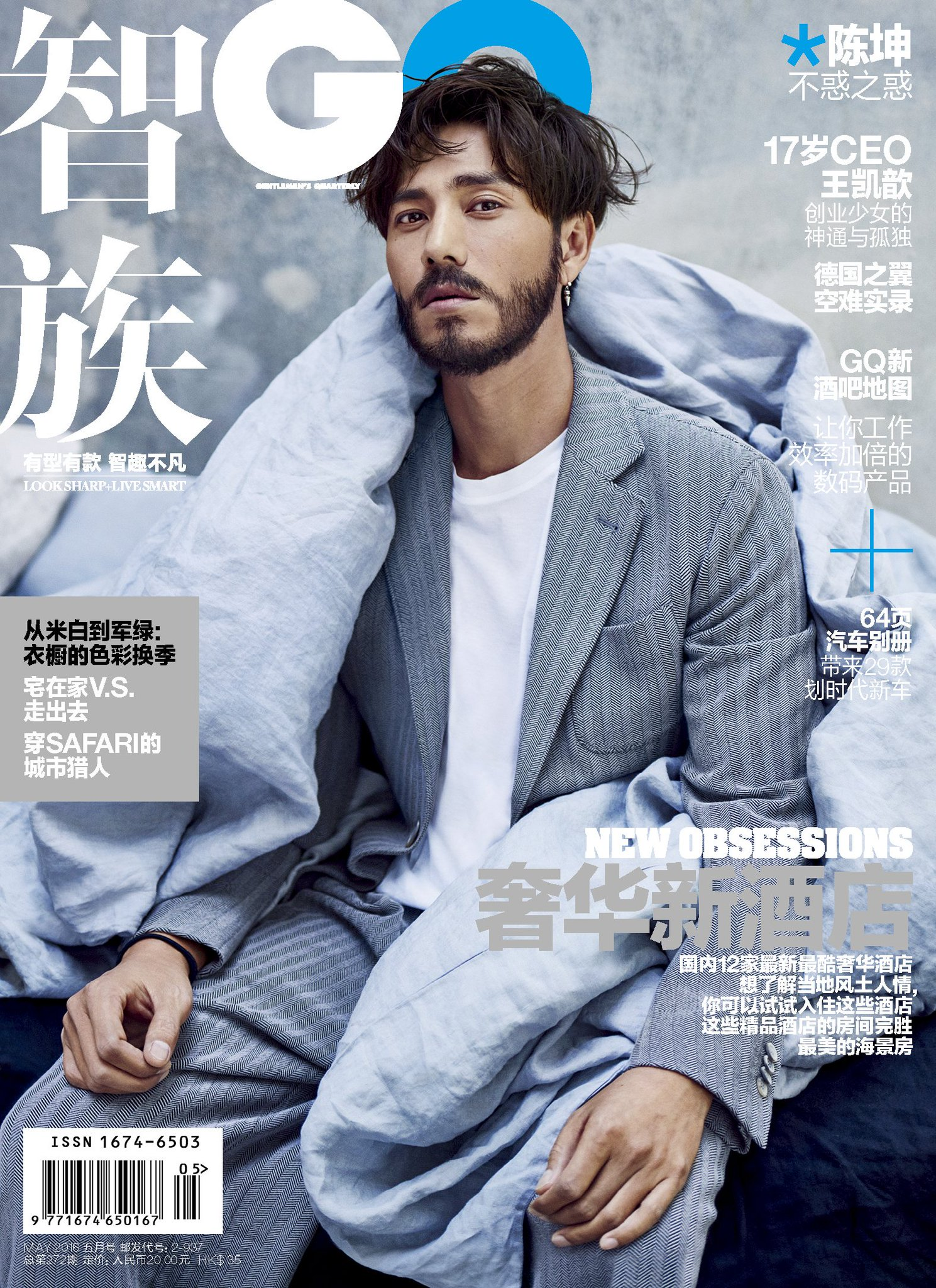 Actor #ChenKun, our Made to Measure ambassador, wearing a #GiorgioArmani #SS16 look on the May cover of Chinese GQ. https://t.co/2SpuwOsSL9