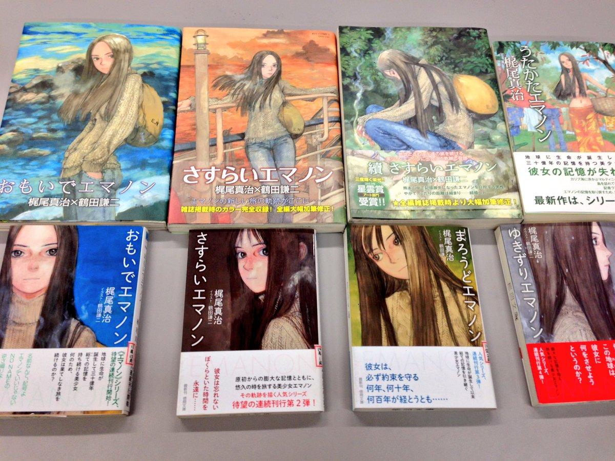 九州・熊本の方々に1日も早くまた本を楽しめる日常が戻りますように、お祈りしています。 フェアが復興の一助となりますように。 梶尾真治さん『エマノン』シリーズ  #九州・熊本の本を売りたい https://t.co/1mfzSs4Mkz