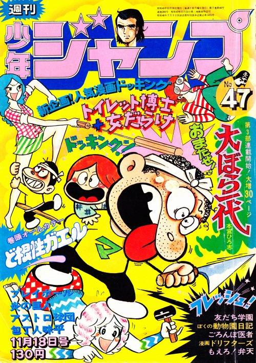 ジャンプ、特別企画『トイレット博士+女だらけ』掲載号。巻頭カラーは吉沢やすみ先生『ど根性ガエル』パートカラーはまだまだ加