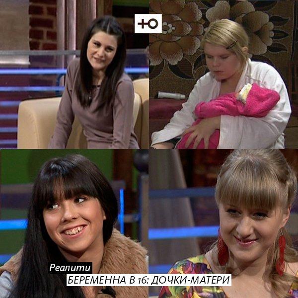Беременна в 16 лера шулепова на русском 11