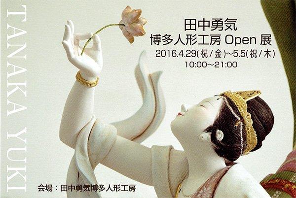 冷泉荘A41号に新しく博多人形工房をオープンした田中勇気さんの「田中勇気 博多人形工房 Open 展」が明日4/29(金・祝)〜5/5(木・祝)まで開催です。田中さんの修行時代の作品を振り返ると共に、新作も展示。絵付け体験も。 https://t.co/GoUNLusgG1