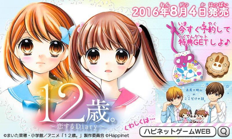 3DS「12歳。~恋するDiary~」の発売日が2016年8月4日に決定!ゲームの内容や豪華特典など最新情報を公式サイト