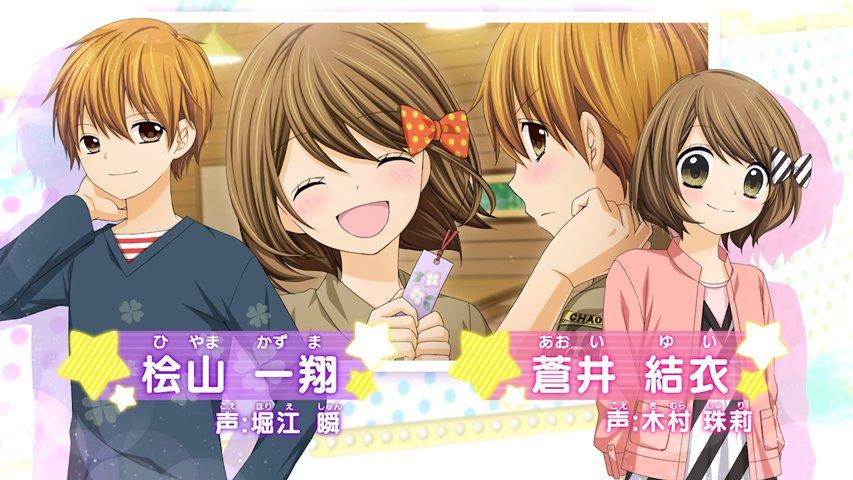さらにスペシャルページではボイス入りPVも公開♥ゲームはフルボイスで、おなじみのキャラはTVアニメ「12歳。~ちっちゃな